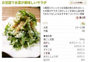 水菜と豆腐サラダ