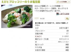 エビとブロッコリーの旨塩豆腐