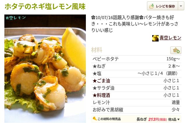 ホタテのネギ塩レモン風味