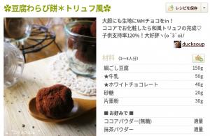 トリュフ風豆腐わらびもち