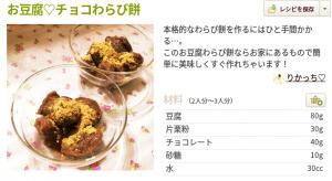 チョコ豆腐わらびもち