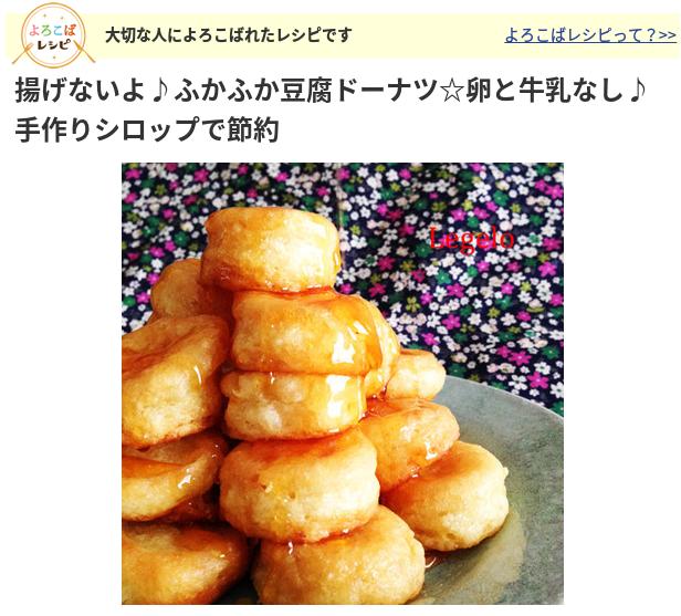 揚げない豆腐ドーナツ