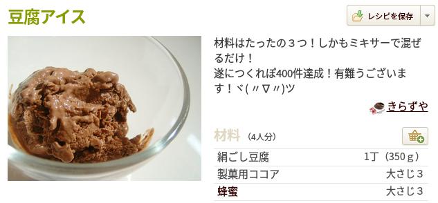 豆腐ココアアイス