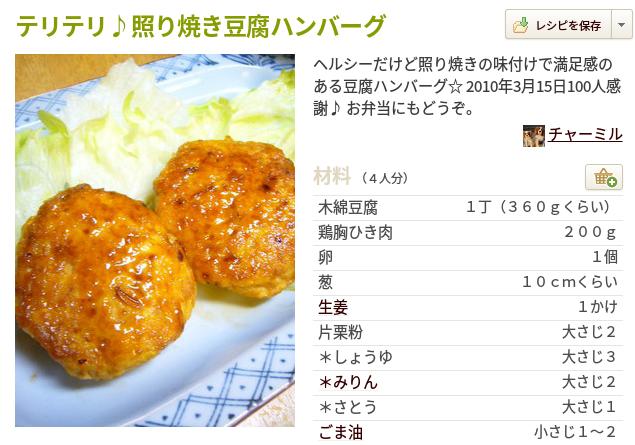 照り焼き豆腐ハンバーグ
