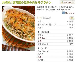 豆腐肉味噌グラタン