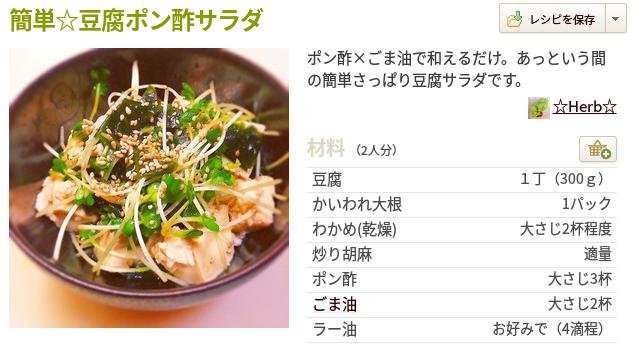 豆腐サラダその2