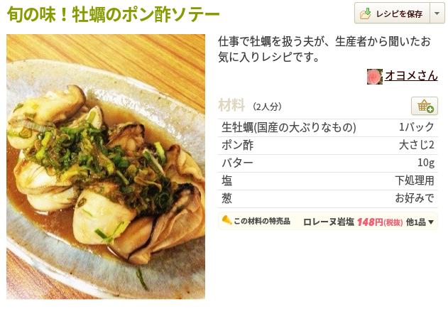 牡蠣のポン酢ソテー