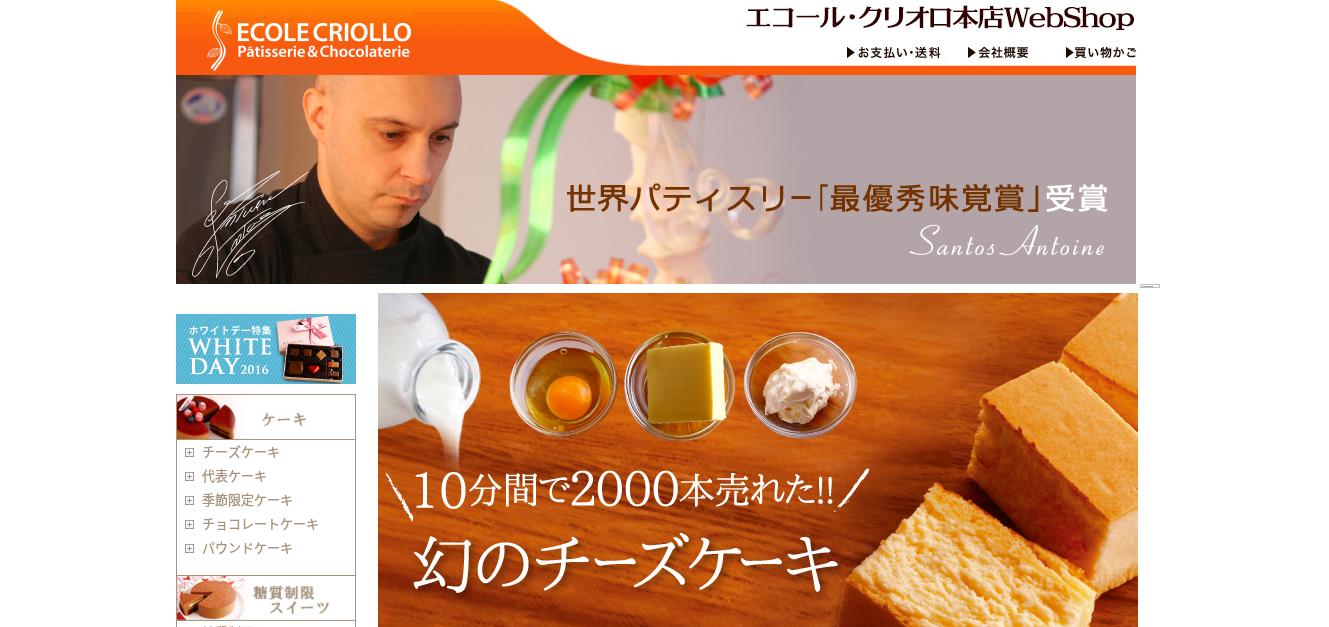 エコール・クリオロ本店Web Shop