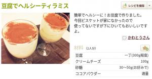豆腐ティラミス