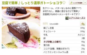 豆腐ガトーショコラ
