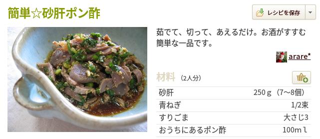 砂肝ポン酢