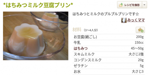 ミルク豆腐プリン