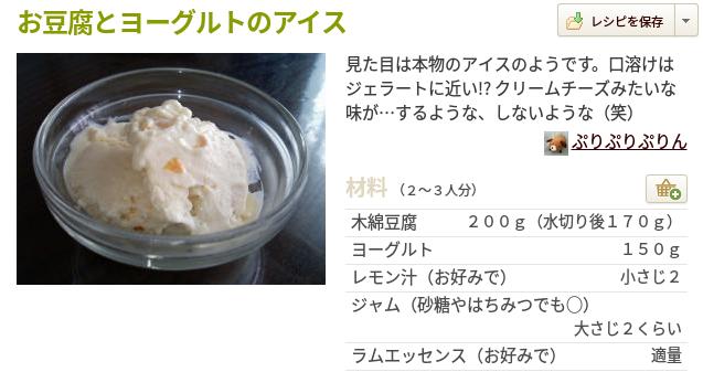 豆腐ヨーグルトアイス