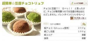 豆腐チョコトリュフ