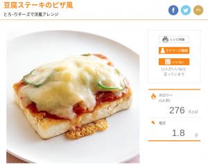 ピザ風豆腐ステーキ
