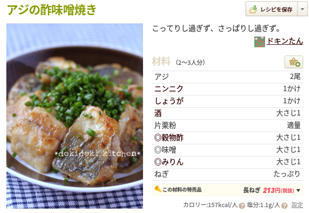 アジの酢味噌焼き