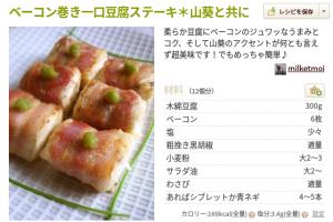 ベーコン巻き豆腐ステーキ