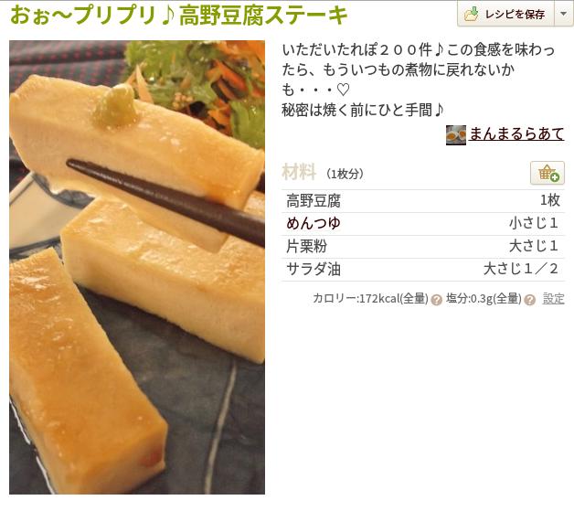 高野豆腐ステーキ