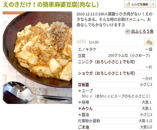 肉なし麻婆豆腐
