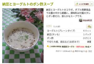 納豆ヨーグルトスープ