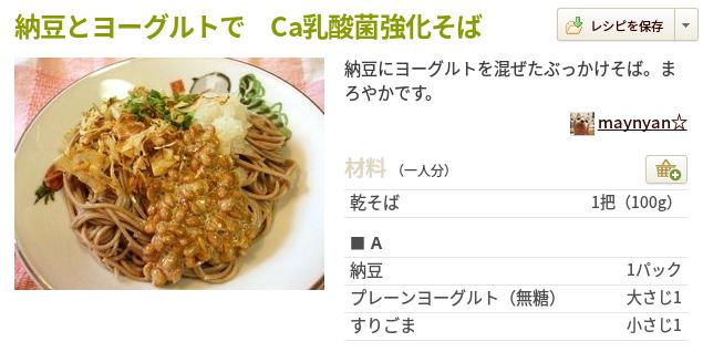 納豆ヨーグルト蕎麦