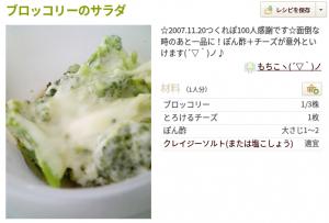 チーズとブロッコリー