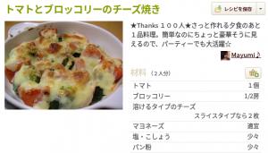 チーズとブロッコリー・トマト