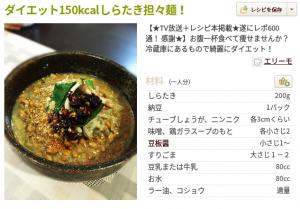 しらたき担々麺