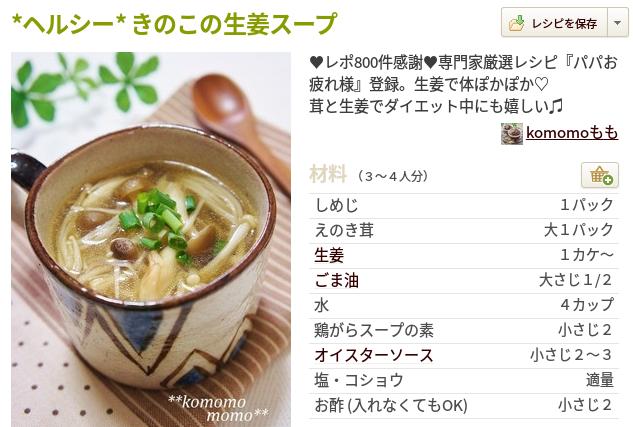 きのこと生姜スープ