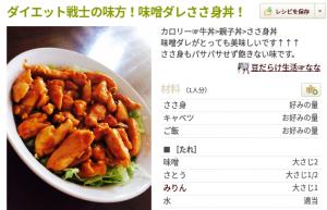 味噌だれササミ丼