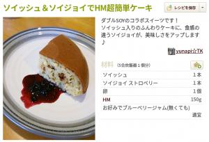 ソイジョイケーキ