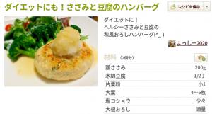 ささみと豆腐ハンバーグ