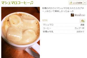 マシュマロとコーヒー