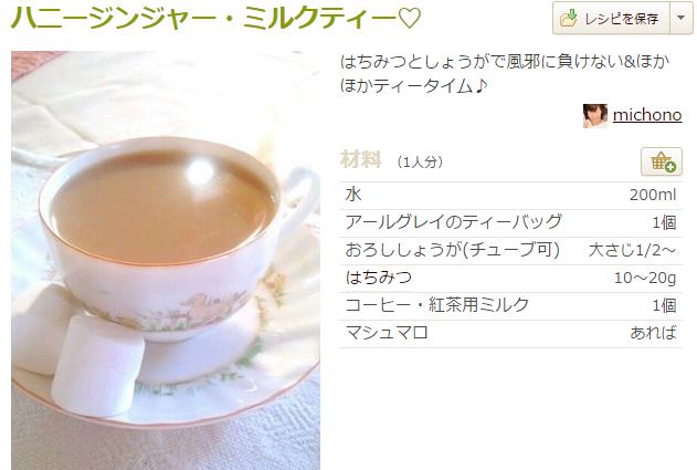 マシュマロと紅茶2