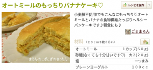 オートミールバナナケーキ