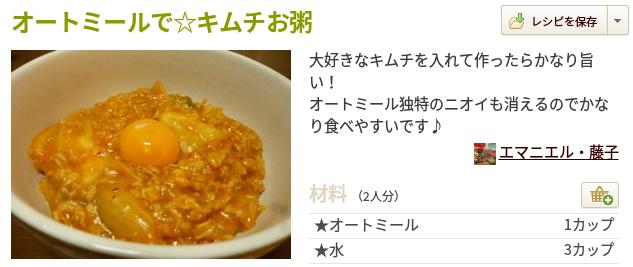 オートミールとキムチ粥