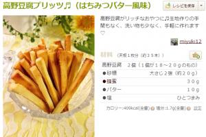 高野豆腐プリッツ
