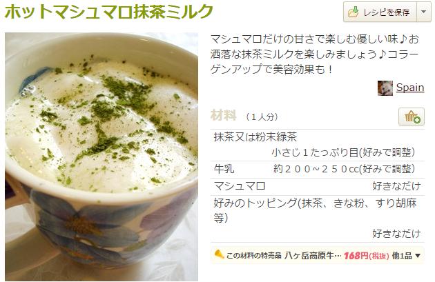 マシュマロと抹茶ミルク