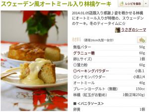 オートミールりんごケーキ