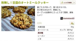 オートミールクッキー(粉なし)