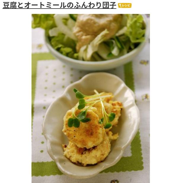 オートミールと豆腐