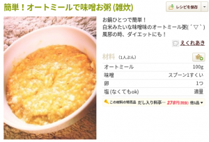 オートミールと味噌粥