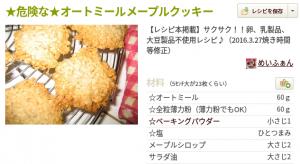 オートミールクッキー(卵・乳・大豆なし)