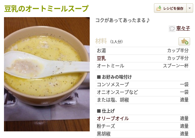 オートミールと豆乳スープ