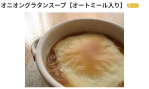 オートミールとオニオンスープ