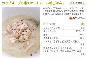 オートミールとカップスープの素