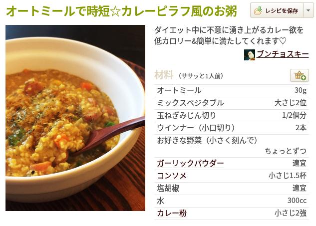オートミールとカレー粥