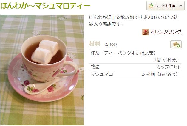 マシュマロと紅茶