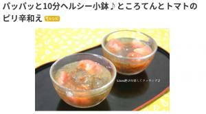 ところてんとトマト