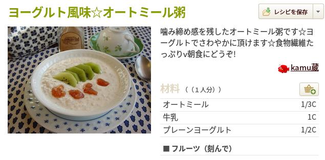オートミールとヨーグルト粥